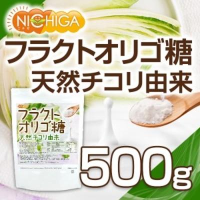フラクトオリゴ糖 500g 天然 チコリ由来 【メール便選択で送料無料】 [03][05] NICHIGA(ニチガ)