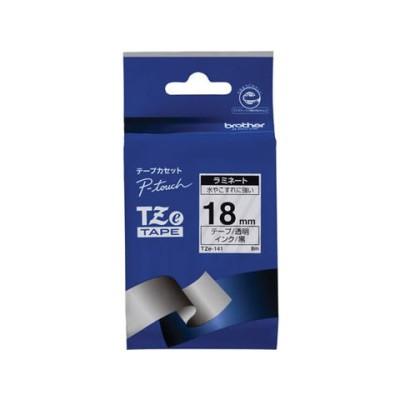 ブラザー/ラベルプリンター用ラミネートテープ18mm透明/黒文字/TZe141