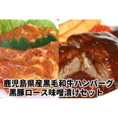 071-05 鹿児島県産黒毛和牛ハンバーグ・黒豚ロース味噌漬セット
