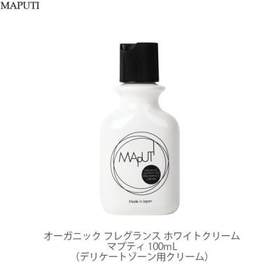 マプティ オーガニックフレグランス ホワイトクリーム 100mL ボディクリーム / 株式会社lojus