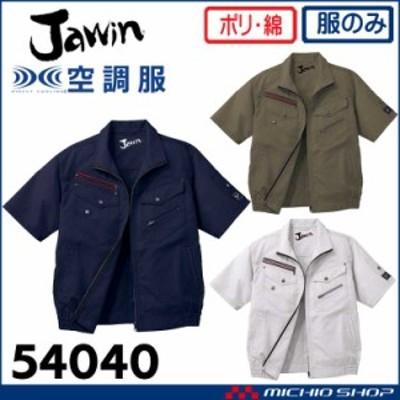 空調服 Jawin ジャウィン半袖ブルゾン(ファンなし) 54040 自重堂