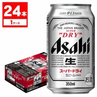 【キャンセル不可・同梱不可】ビール アサヒ スーパードライ 350ml×24本/1ケース スマプレ会員 送料無料 RSL