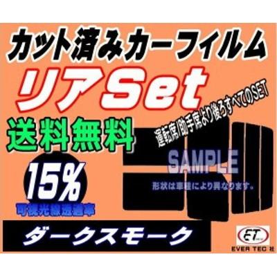 【送料無料】 リア (s) ハイゼットトラック S200P (15%) カット済み カーフィルム 車種別 S200C S200P S210C S210P ダイハツ