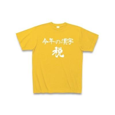 【今年の漢字】税 Tシャツ Pure Color Print(ゴールドイエロー)