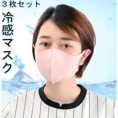 数量限定価格3枚入 ひんやり マスク 夏用 接触冷感 涼しい 個包装 洗える UVカット 花粉 ウィルス PM2.5 対策 熱中症対策応援キャンペーン  クール おしゃれ