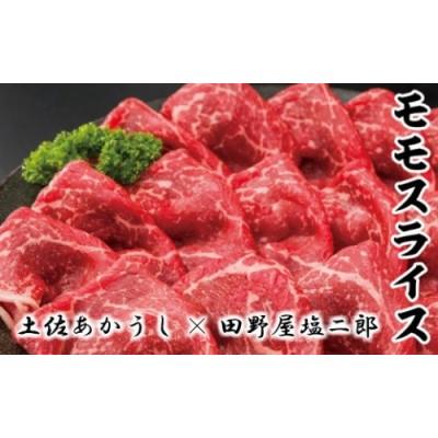 【四国一小さなまち】土佐あかうしモモスライス1kg田野屋塩二郎の完全天日塩(肉用)