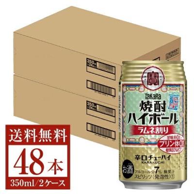 タカラ 焼酎ハイボール ラムネ割り 350ml缶 24本×2ケース(48本) 送料無料(一部地域除く)