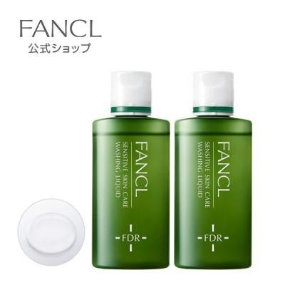 洗顔フォーム 乾燥敏感肌ケア 洗顔リキッド 2本 洗顔 洗顔料 敏感肌 無添加 敏感肌用洗顔 ファンケル FANCL 公式