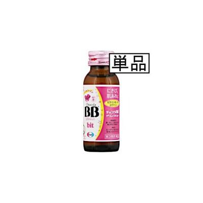 【第3類医薬品】エーザイ チョコラBBドリンクビット 50mL
