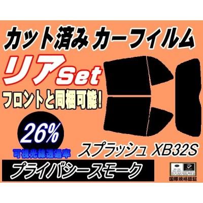 リア (s) スプラッシュ XB32S (26%) カット済み カーフィルム 5ドア XB32S スズキ