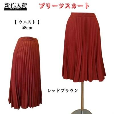プリーツスカート 膝丈  きれいめ 大人 レッドブラウン W58cm 送料無料
