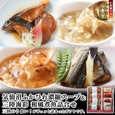 気仙沼ふかひれ濃縮スープ&三陸海彩 和風煮魚詰合せ