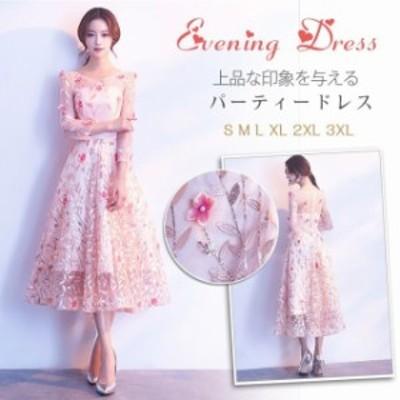 ウェディングドレス ドレス ドレス フレア パーティドレス 袖あり 結婚式  お呼ばれドレス 大人 ドレス パーティードレス