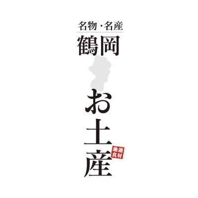 のぼり のぼり旗 鶴岡 お土産 名物・名産 物産展 催事