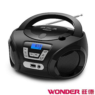 WONDER旺德 手提CD MP3 USB音響 WS-B027U