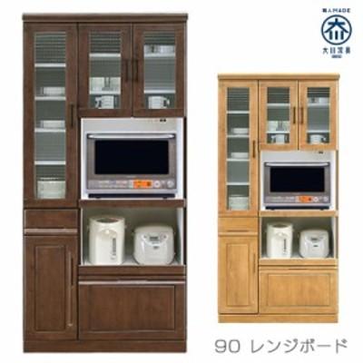 食器棚 幅90cm 日本製 レンジボード リビング収納 リビングボード 収納 木製収納 開き戸 引き出し収納 モイス 2口コンセント スライドテ