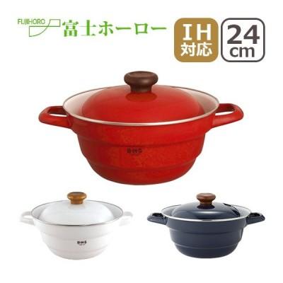 富士ホーロー B-M-S オールインワン(万能鍋) スノコ付 24cm IH対応両手鍋