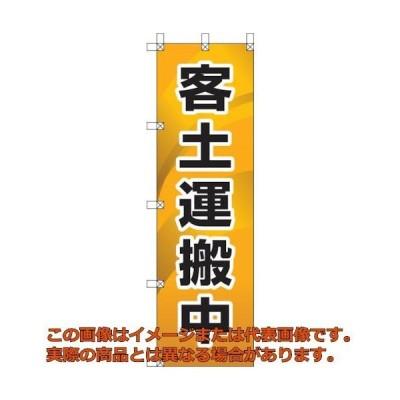ユニット 桃太郎旗 客土運搬中 37286