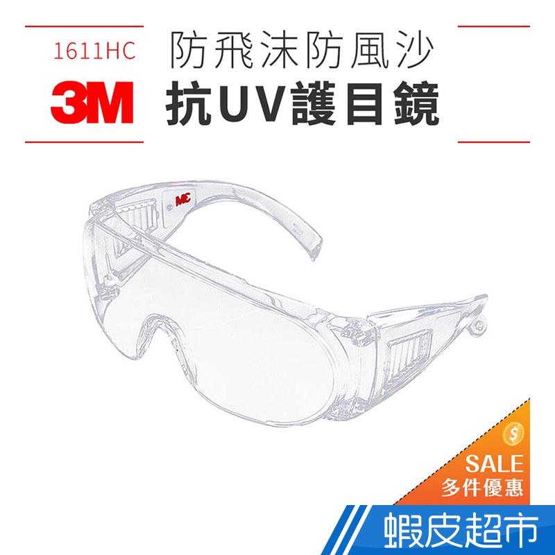 3M 防霧護目鏡 (百葉窗款) 抗UV安全護目鏡 戴眼鏡可使用 防飛沫 防疫面罩 防護眼鏡 護目鏡 防疫眼鏡 廠商直送