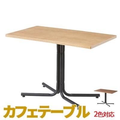 ダイニングテーブル  長方形 テーブル 食卓  テーブル単体 幅100cm ダリオ カフェテーブル