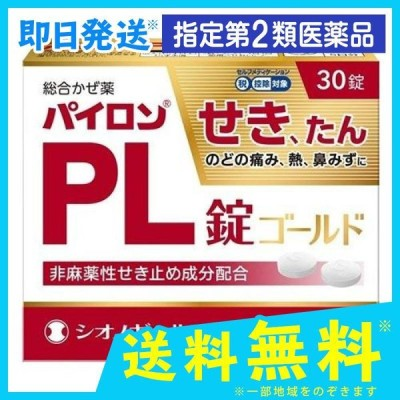 パイロンPL錠ゴールド 30錠 風邪薬 市販 咳止め 痰 喉の痛み 熱 錠剤 指定第2類医薬品