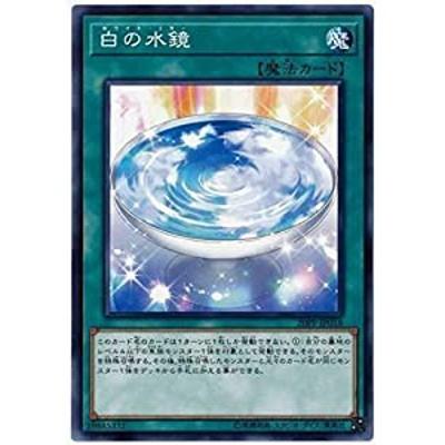 遊戯王 20PP-JP018 白の水鏡(中古品)