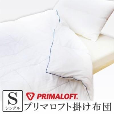 【エコバッグプレゼント】プリマロフト・ハーモニー シングル 掛け布団 人工羽毛布団 洗える