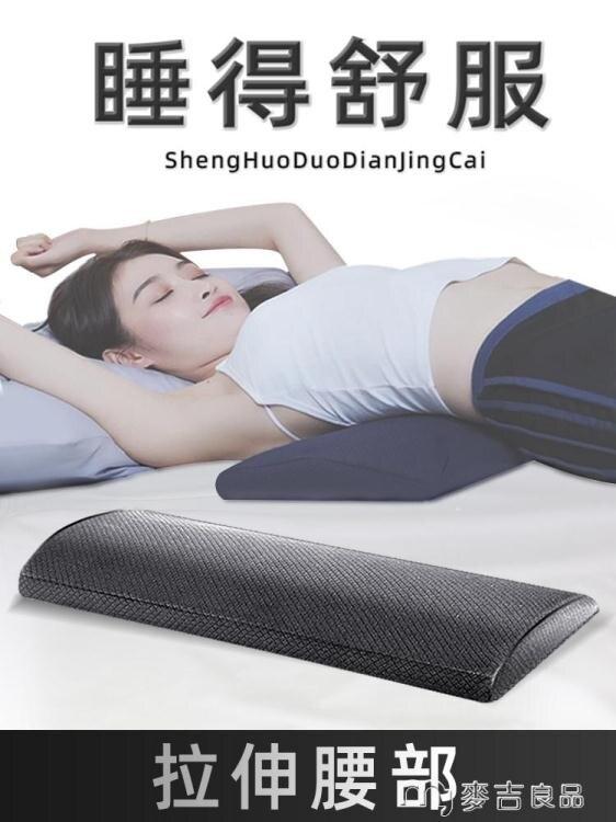 墊腰枕睡眠腰墊床上腰枕腰椎間盤孕婦睡覺腰椎護腰靠墊支撐腰部墊腰