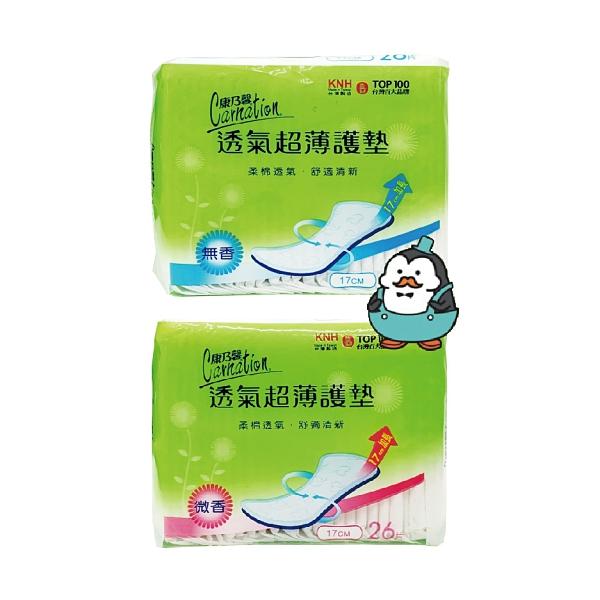 康乃馨 透氣超薄護墊(無香/微香) 15cm 40片 衛生棉