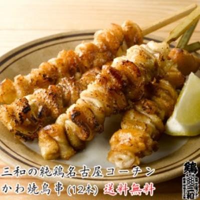 地鶏 鶏肉 送料無料 三和の純鶏名古屋コーチン 皮焼鳥串(12本) 創業明治33年さんわ 鶏三和 未加熱
