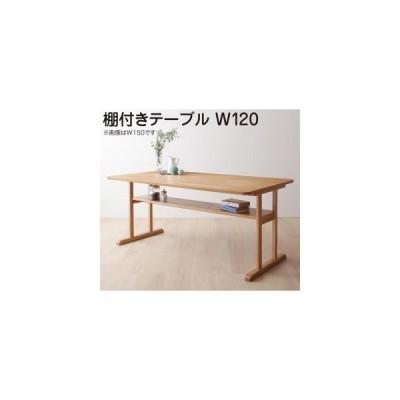 ソファ ソファー リビングダイニング 棚付きソファダイニングセット W120