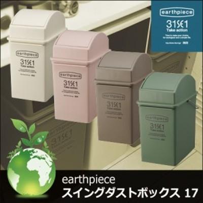 ゴミ箱 分別 地球に優しいごみ箱 earthpiece スイング ダストボックス 浅型 日本製  アースピース トラッシュボックス