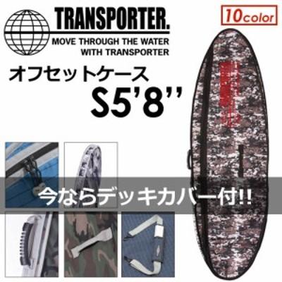 TRANSPORTER トランスポーター サーフボードケース ハードケース●オフセット S5'8'' ※デッキカバー付