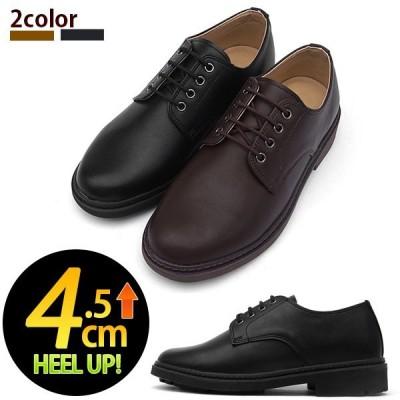 【4.5cm 身長UP】ビジネスシューズ メンズ ビジネス プレーントゥ ビジネスシューズ 外羽根 メンズ シークレットシューズ 紳士靴 メンズ ヒールアップ 靴