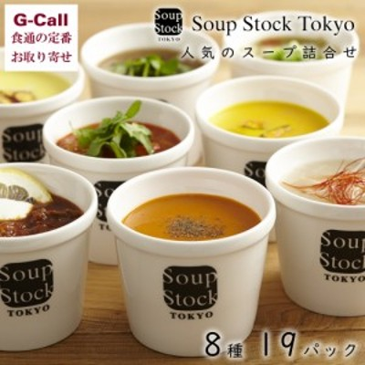 スープストックトーキョー 人気のスープ 8種 180g×19パック