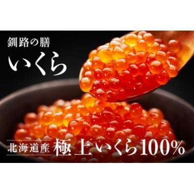 [Sa103-A346]笹谷商店 北海道産いくら醬油漬250g