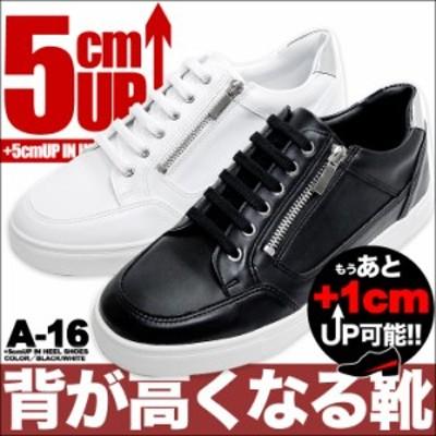 【全2色】シークレットスニーカー 5cmアップ a-16