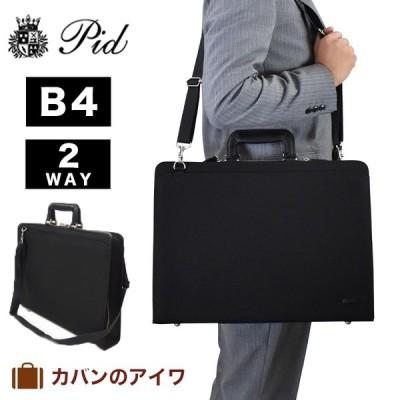 PID ピーアイディー ツワイ ブリーフケース B4サイズ メンズ P.I.D ビジネスバッグ 就活バッグ 就活バックプレゼント ギフト 就職祝い お祝い おしゃれ