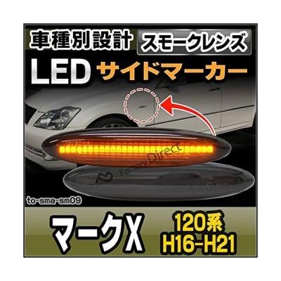 ファクトリーダイレクト LEDサイドマーカー ll-to-sma-sm09 スモークレンズ MARK X マークエックス(120系 H16.