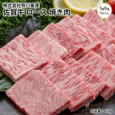 30%OFFクーポン 佐賀牛 ロース 焼肉 450g 焼き肉 ギフト 最高級部位 牛肉 牛 美味しい 高級 贅沢 バーベキュー BBQ100017