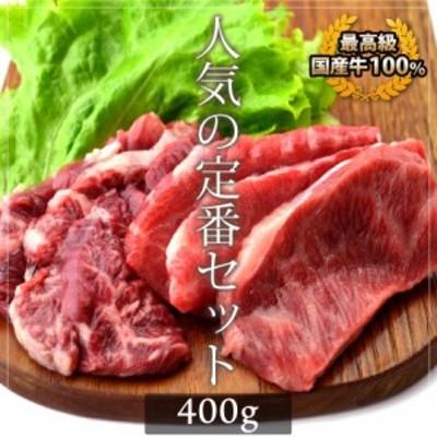 お歳暮 ギフト 内祝い 牛肉 国産牛カルビ ハラミセット ハラミ200g カルビ200g 和牛 内祝い ギフ