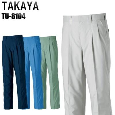 作業服 春夏用 作業着 作業ズボン ツータック スラックス タカヤTAKAYAtu-8104