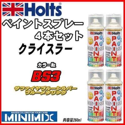 ペイントスプレー 4本セット クライスラー BS3 サファイヤブルーシルバーブルーメタリック Holts MINIMIX