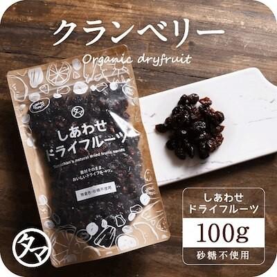 ドライ クランベリー(100g/カナダ産)有機栽培のクランベリーを使用ポリフェノールが豊富で健康と美容に嬉しい栄養たっぷりドライフルーツ砂糖不使用cranberry