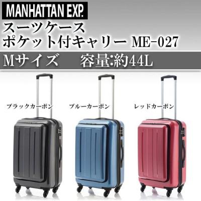 MANHATTAN EXP マンハッタン エクスプレス フロントオープン スーツケース 44L 53-2011