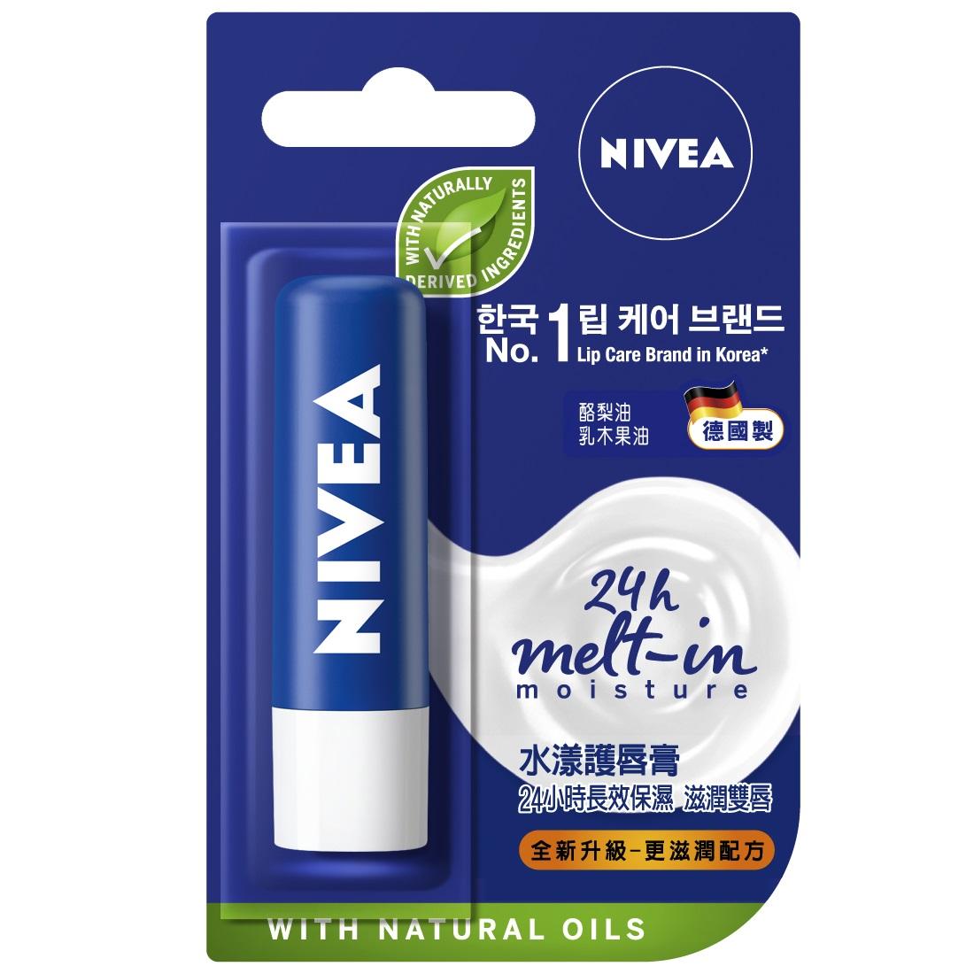 NIVEA妮維雅水漾護唇膏4.8g