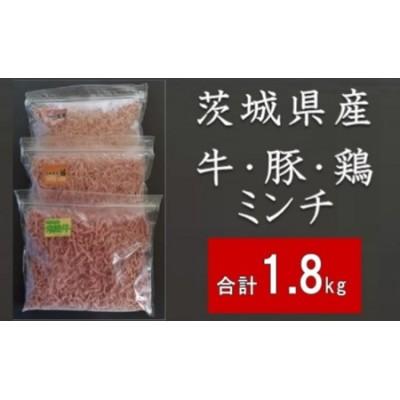 D1350 茨城県産お肉たっぷり!牛肉 豚肉 鶏肉ひき肉3種×600g【合計1800g】 バラ凍結