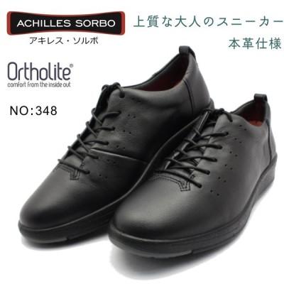 アキレス ソルボ C 348  本革 レザースニーカー レディース ウォーキングシューズ ACHILLES SORBO ASC3480 黒 /黒 ブラック