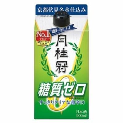 月桂冠 糖質ゼロ 900ml パック (1ケース6本入り) 日本酒 送料無料 (北海道・沖縄は送料1000円)