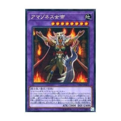 遊戯王(CP17-JP023)アマゾネス女帝「コレクターズレア」(中古品)